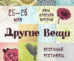 ярмарка, фестиваль