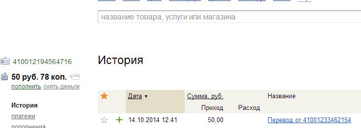 Отчет о поступлении средств, за период с 14.10.14, фото № 1