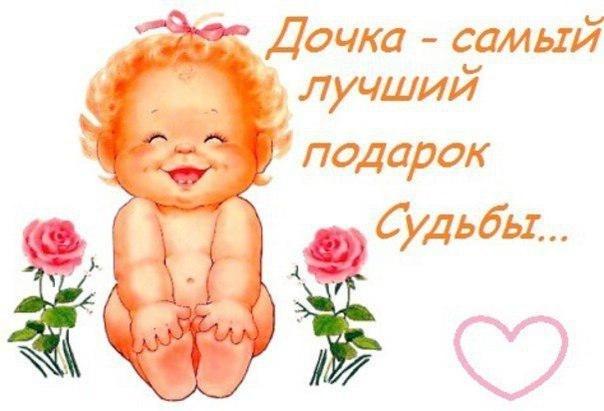 Поздравление дочки с днем рождения в картинках