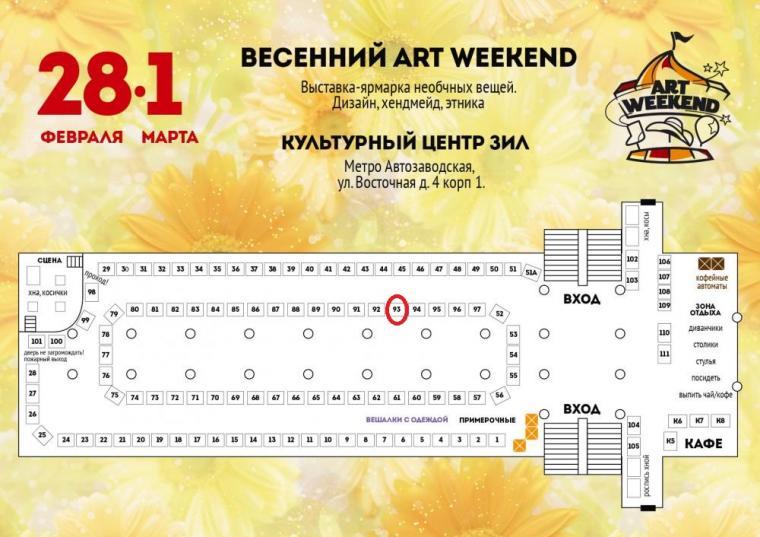 ярмарка, выставка, art weekend