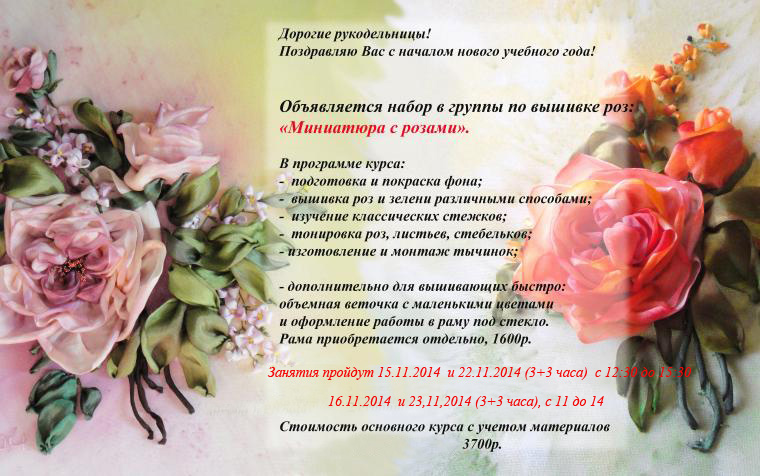 Объемные розы лентами, фото № 1