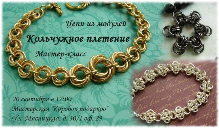 кольчужное плетение, средневековье, chainmail, wire work, медь, мастер-класс, цепь, фурнитура