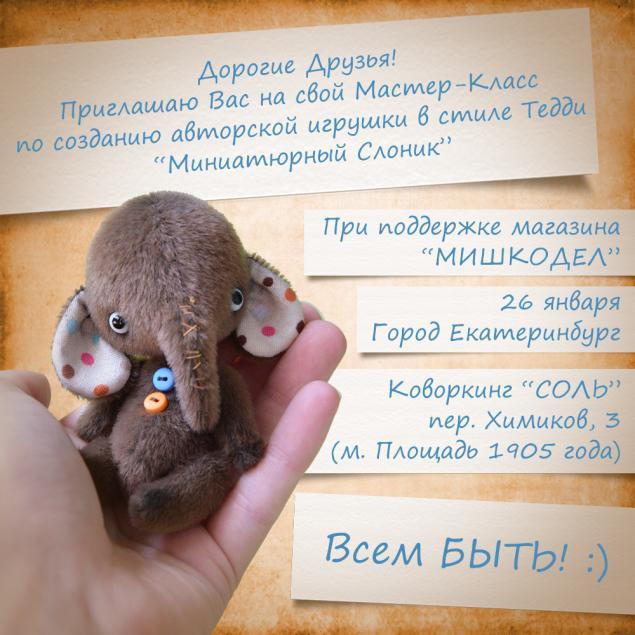 мастер-класс, слоник, екатеринбург, мк, авторская игрушка