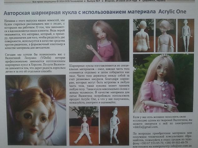 авторская кукла, бжд, реклама