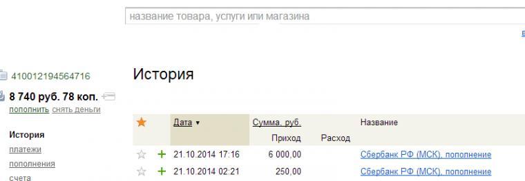 Отчет о поступлении средств, за период с 14.10.14, фото № 20