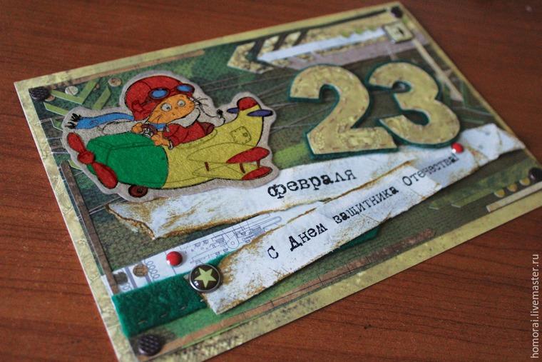 Мк скрап открытки с 23 февраля