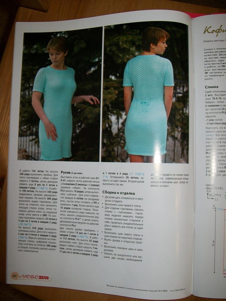 вязание, вязаная одежда, журнал