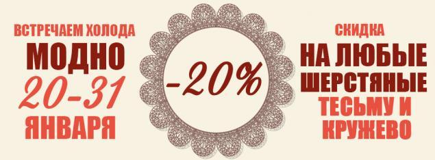 акция, акция магазина, скидка 20%, скидки, кружево, тесьма, бахрома, шерсть, отделка, для шитья, для женщин, для вдохновения, модные вместе