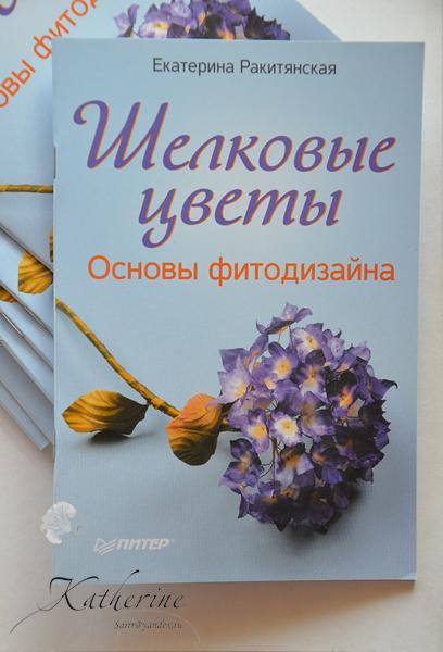 книга, цветы из шелка, цветы из ткани, обучение, мастер-класс, цветоделие, шелковая флористика
