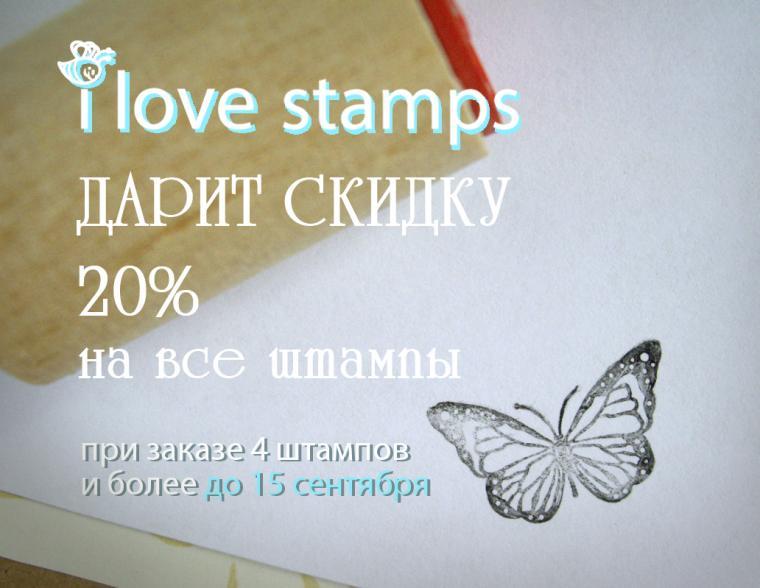 скидка 20%, штампы, скрапбукинг, открытка ручной работы, резиновый штамп, деревянная ручка, акция