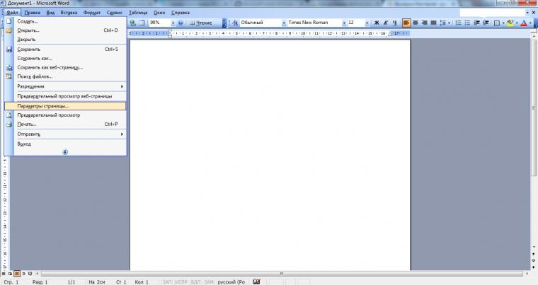 how to make landscape on word 2003