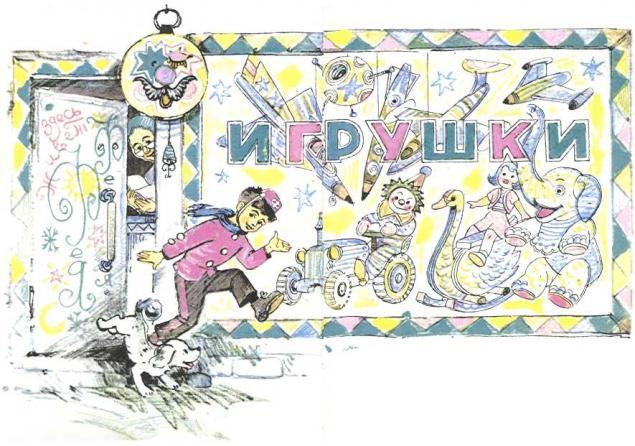 Главный иллюстратор Изумрудного города - художник Леонид Владимирский, фото № 19