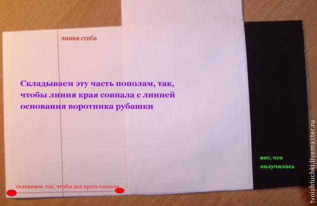 открытка рубашка