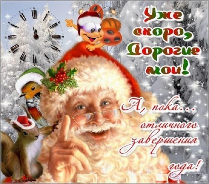 Поздравления новый год скоро