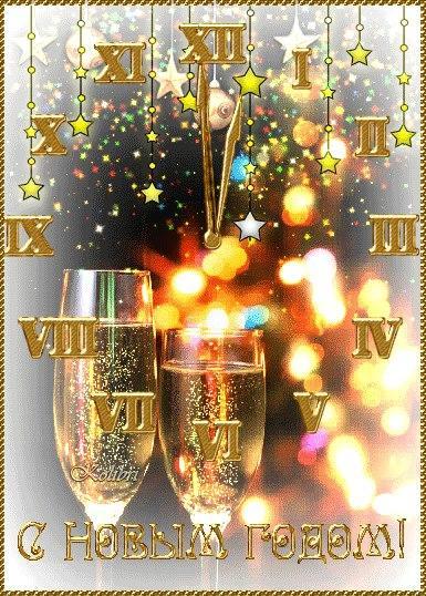 поздравления, с новым годом