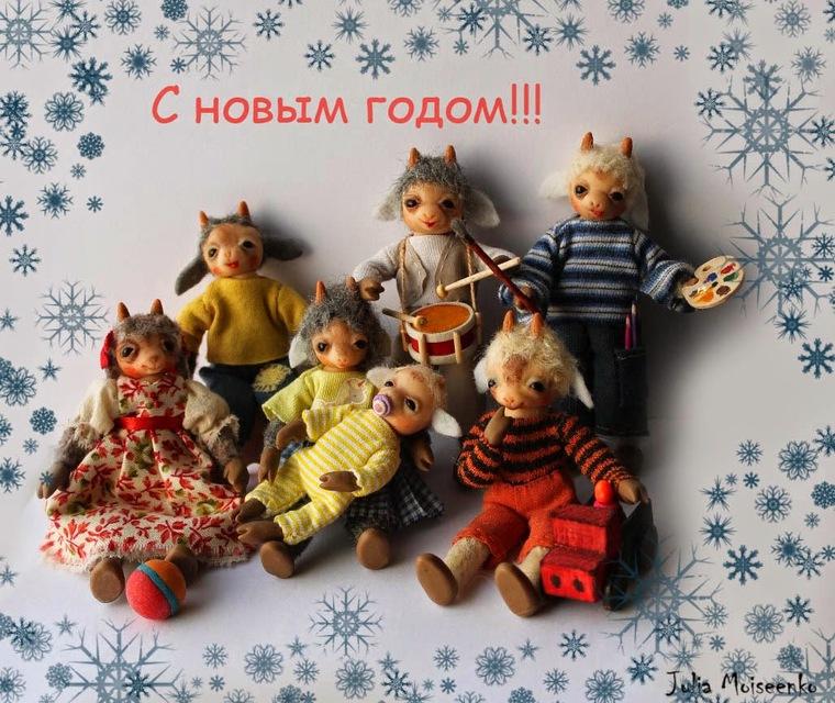 поздравление, открытка, поздравительные открытки, с новым годом, с праздником, новый год, коза, год козы
