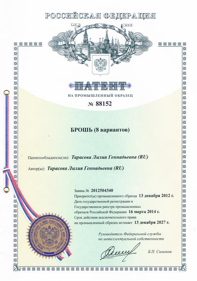 патент авторские права