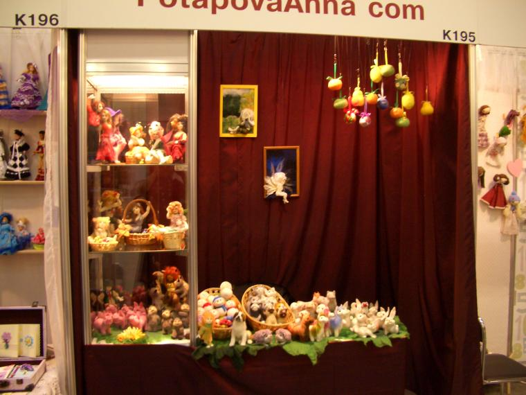 выставка-ярмарка
