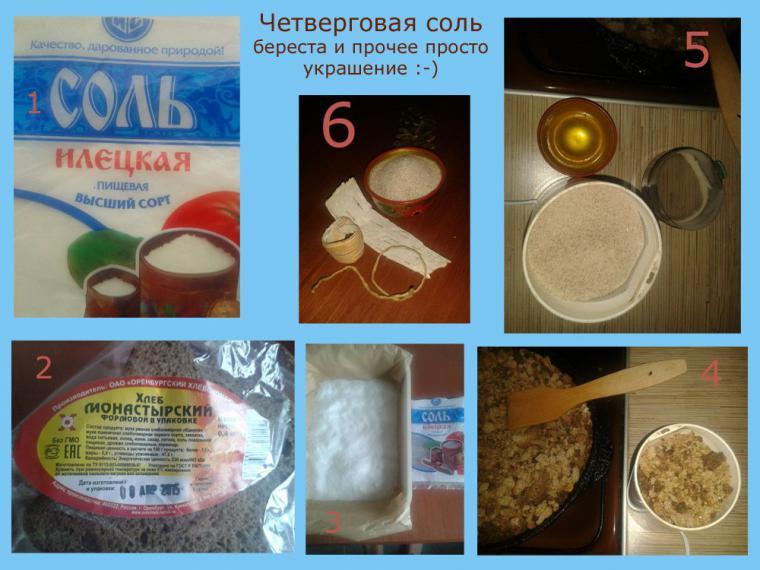 Все о четверговой соли как приготовить