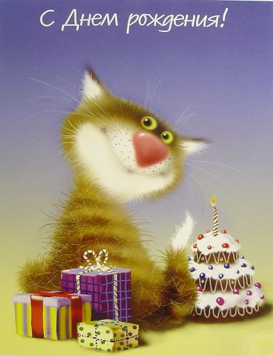 Картинки поздравления с котами