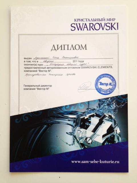 swarovski, морская тематика