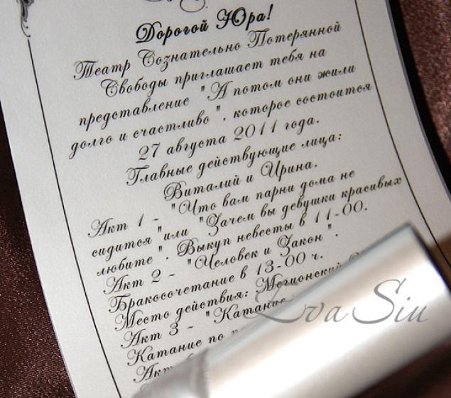 Текст приглашения на свадьбу для родителей трогательный