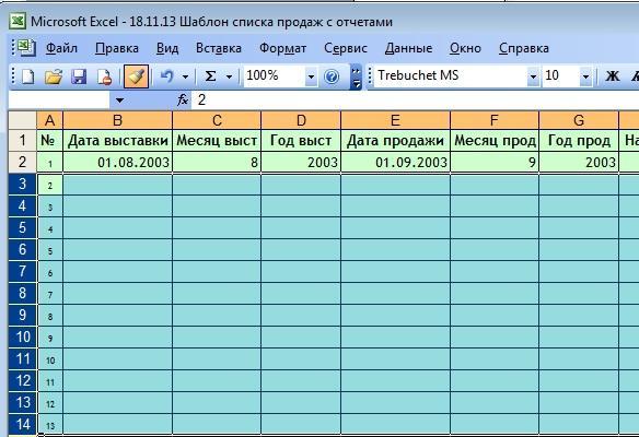 Удобный список продаж и отчеты в xcel -2003. Часть 1. База работ., фото № 16