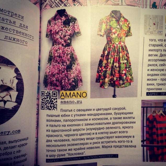 журнал, реклама, одежда, женская одежда, дизайнерская одежда, дизайнерские вещи, авторская одежда