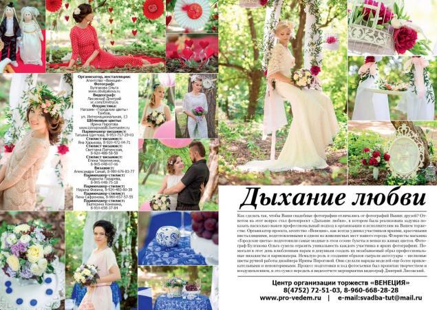 в прессе, статья, в журнале, свадебный жернал, свадьба, о свадьбе, подготовка к свадьбе, свадебные украшения, шелковые цветы, украшение невесты, для невесты, свадебные цветы