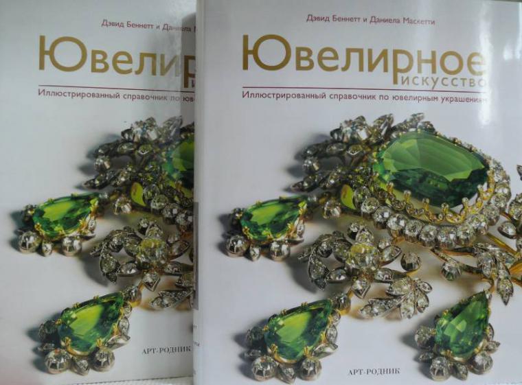 книги по украшениям