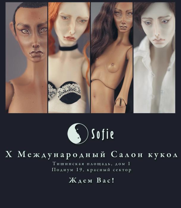выставка, шарнирные куклы, фарфоровая кукла, авторская кукла, выставка кукол