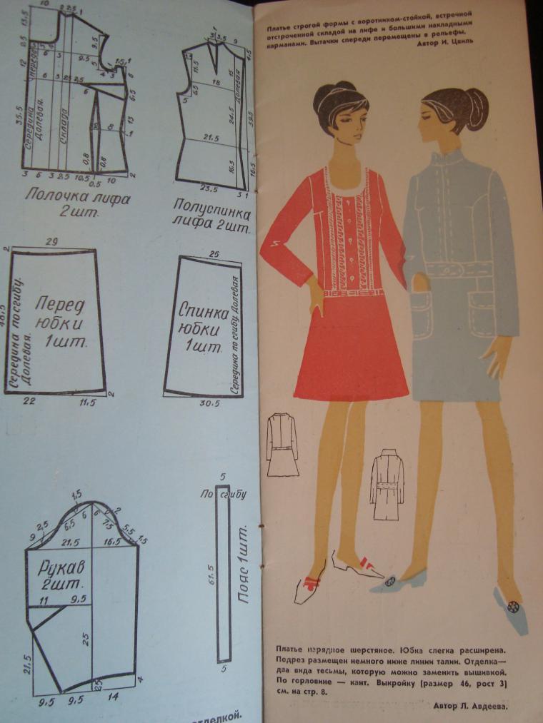 мода 1971 год, мужская одежда, альбом с рисунками