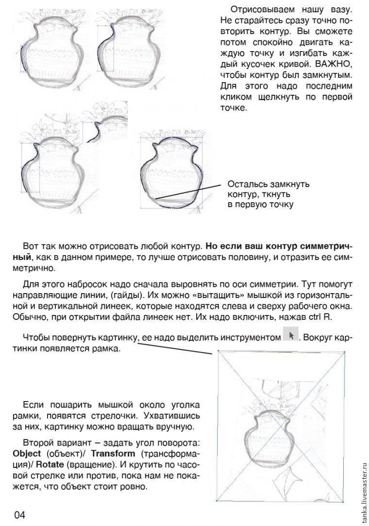 Увеличение шаблона в графической программе Иллюстратор, фото № 4