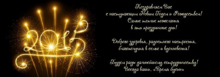 время бусин, новый год