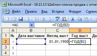 Удобный список продаж и отчеты в xcel -2003. Часть 1. База работ., фото № 7