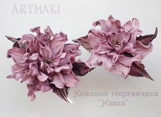 цветы из кожи, обучение, мастер-классы, кожаные цветы, студия artmaki, сезонные цветы, цветы ручной работы