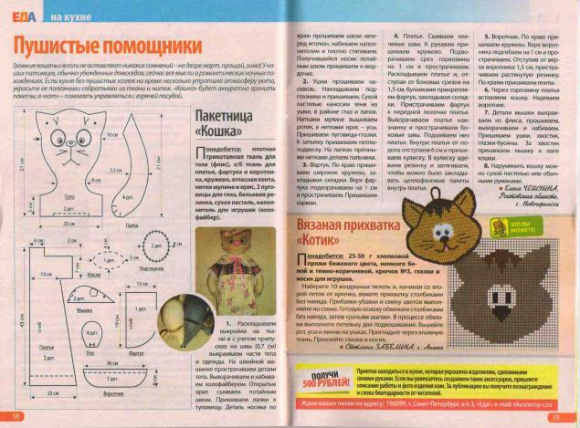 мастер-класс, журнал
