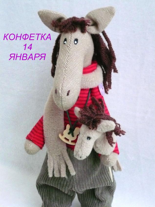 розыгрыш, розыгрыш конфетки, конфетка, лошадь, символ 2014 года, символ года