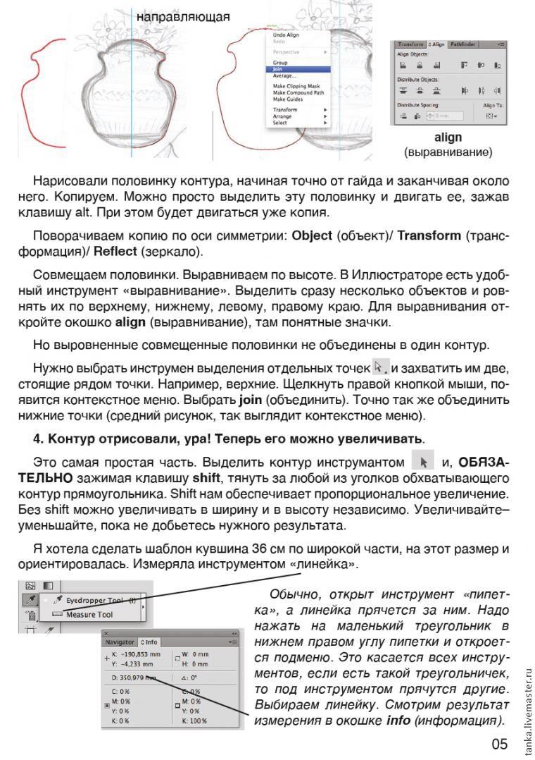 Увеличение шаблона в графической программе Иллюстратор, фото № 5