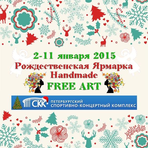 рождественская ярмарка, ярмарка мастеров, ярмарка-продажа, ярмарка подарков, выставка-продажа