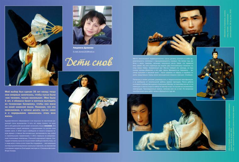шарнирная кукла, авторская кукла, силиконовая кукла