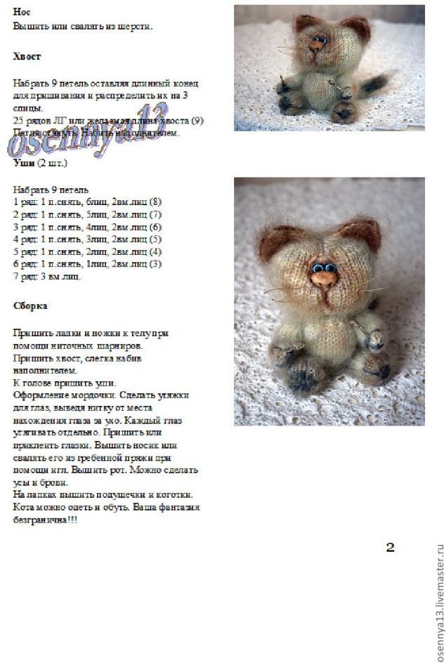 Схема вязания игрушки кошка спицами