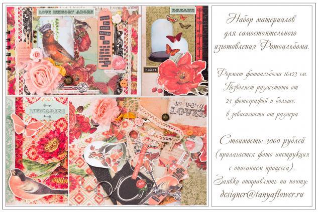 Новые мастер-классы по почте: Фотоальбомы к 8 марта., фото № 2
