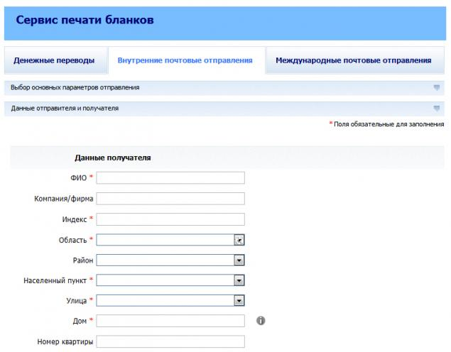 почта россии сервис печати бланков - фото 5