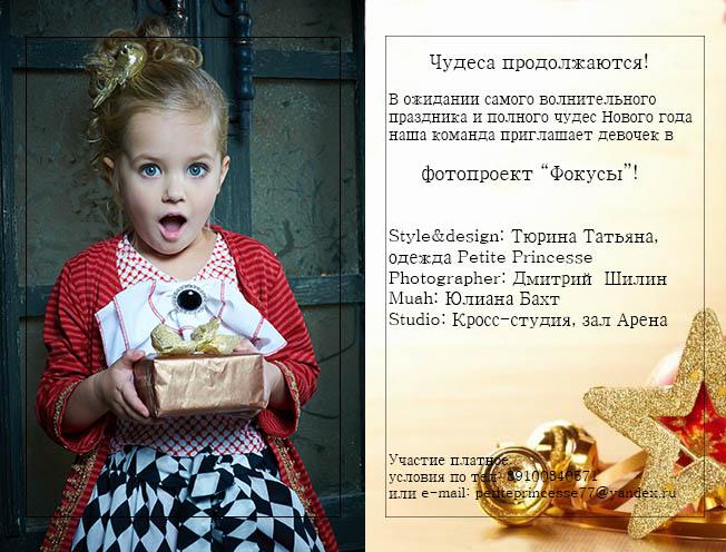 детское фото, детская фотосьемка, детская фотосессия, детский фотограф, новый год, чудеса, фокусы, принцесса, petite princesse