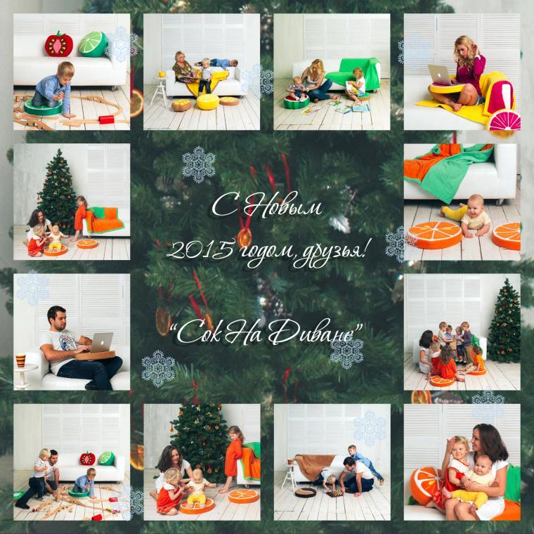 сок на диване, подушки, пуфы, сидушки, пледы, уютный интерьер, новый год 2015, поздравление, пожелания, открытка, сочетание цветов, фрукты, подушка-игрушка, декоративные подушки, ручная работа