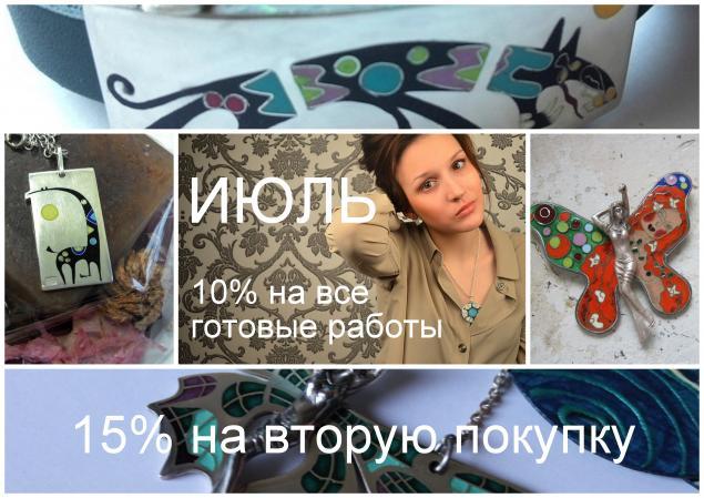горячая эмаль, перегородчатая эмаль, скидка 10%, скидка, украшения из серебра, авторские украшения, украшения с эмалью, модерн