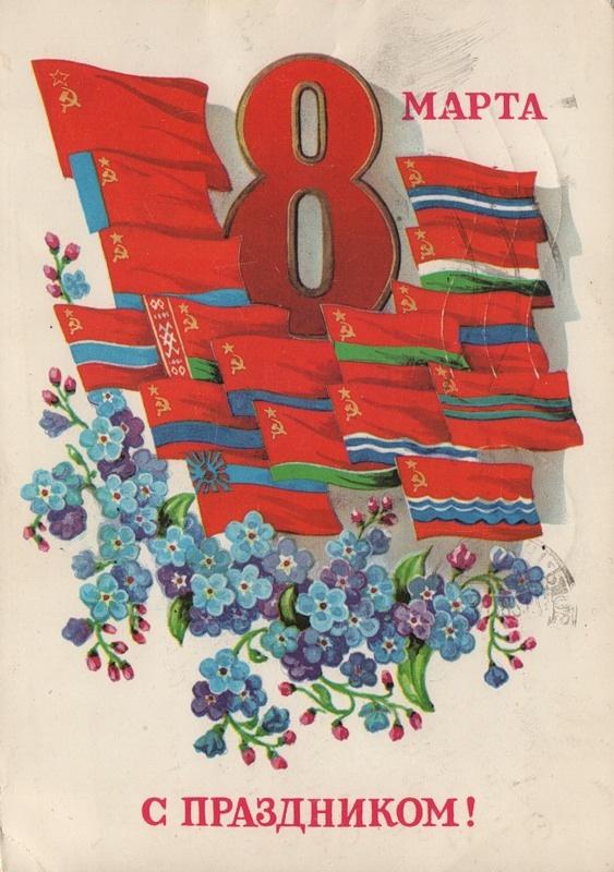 Родом из детства: советские открытки к 8 марта - новости Серпухова -  Смитанка