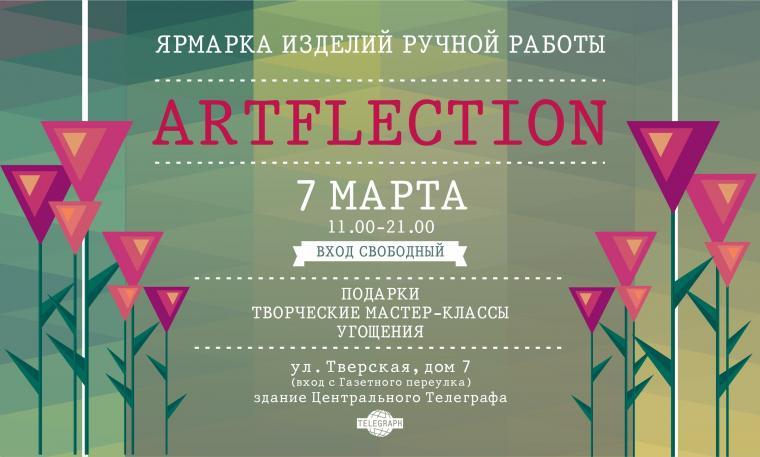 artflection, выставка, ярмарка, ярмарка мастеров, встреча, мастер-класс, магазин, подарки, сувениры, сувениры и подарки