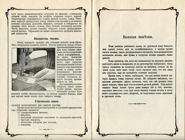 Швейная Машинка Зингер инструкция по применению